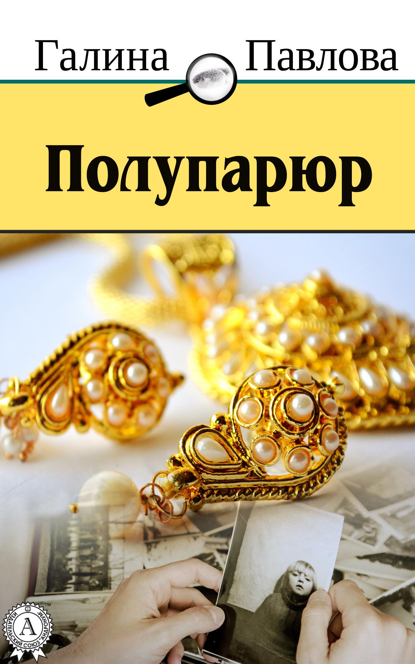 Галина Павлова Полупарюр