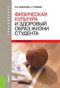 Михаил Виленский - Физическая культура и здоровый образ жизни студента