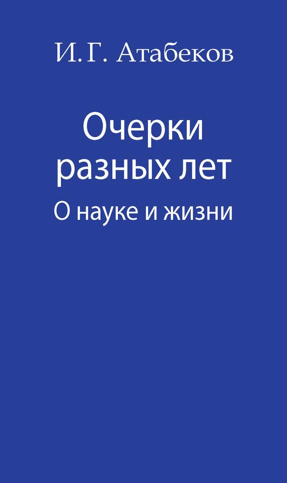 Очерки разных лет. О науке и жизни ( И. Г. Атабеков  )