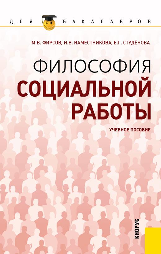 Ирина Наместникова Философия социальной работы