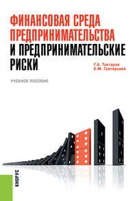 Григорьева, Елена  - Финансовая среда предпринимательства и предпринимательские риски