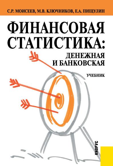 быстрое скачивание Максим Ключников читать онлайн