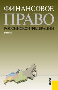 Сенцова, Марина Карасева  - Финансовое право Российской Федерации
