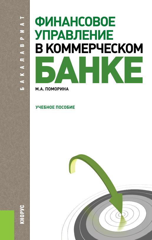 Марина Поморина Финансовое управление в коммерческом банке хасянова с ю кредитный анализ в коммерческом банке