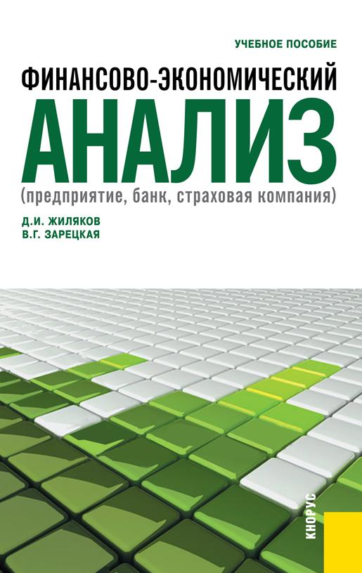 Дмитрий Жиляков Финансово-экономический анализ