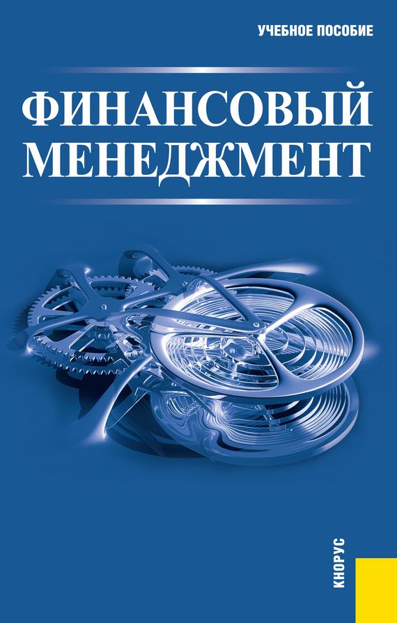 Александр Барабанов Финансовый менеджмент аудит для студентов вузов