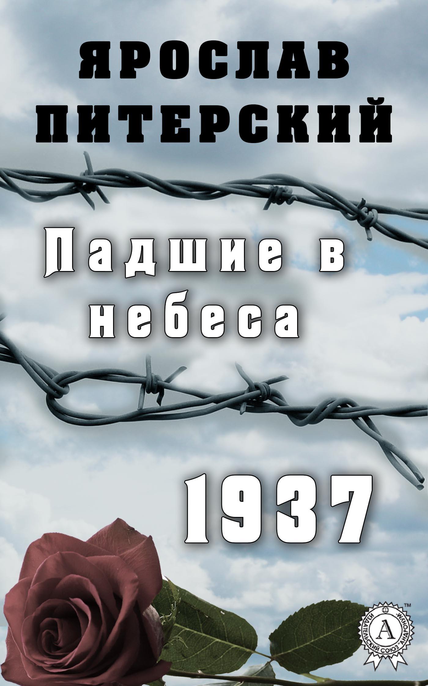 Ярослав Питерский Падшие в небеса.1937 жуковский в там небеса и воды ясны