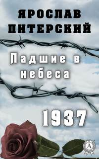 Питерский, Ярослав  - Падшие в небеса.1937