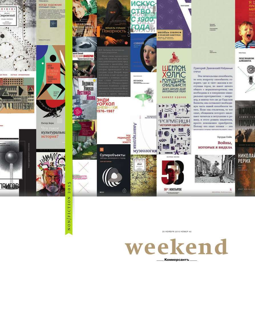 Редакция журнала КоммерсантЪ Weekend КоммерсантЪ Weekend 40-2015 брюки weekend max mara weekend max mara we017ewtmp41