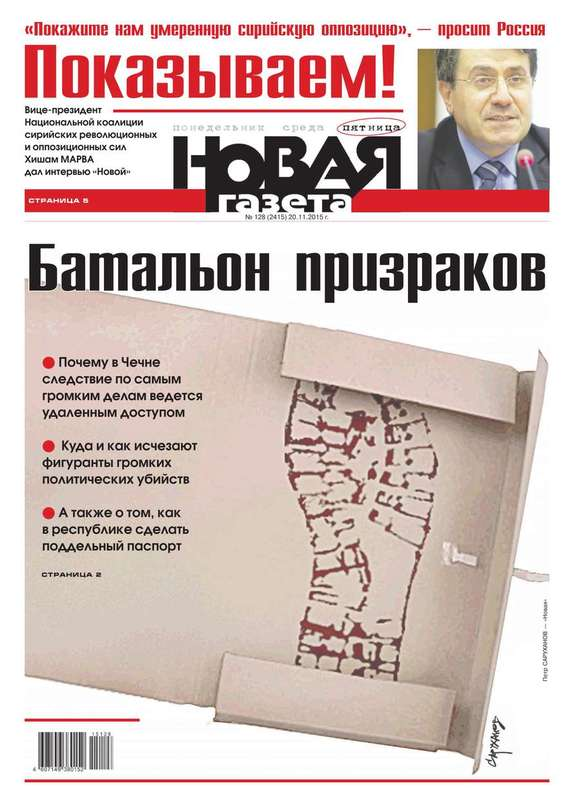 Редакция газеты Новая Газета Новая газета 128-2015 юбка artka qa150552 128 2015 q115055x
