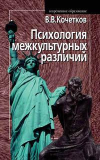 Кочетков, Владимир  - Психология межкультурных различий