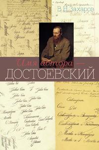 Захаров, Владимир  - Имя автора – Достоевский