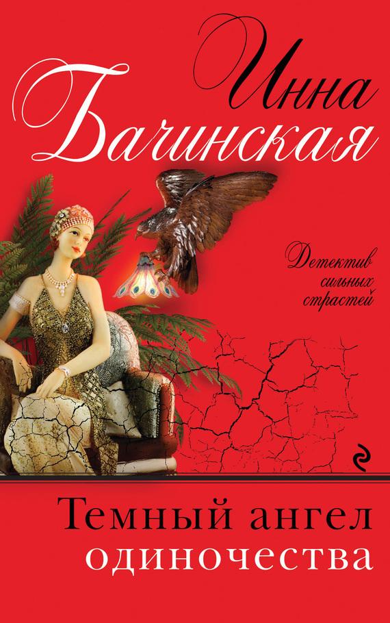 Инна Бачинская Темный ангел одиночества инна брюсова королевская охота