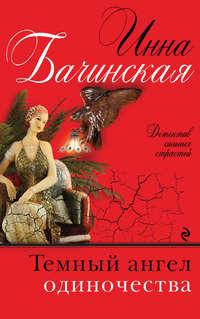 Бачинская, Инна  - Темный ангел одиночества