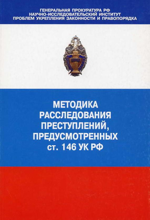Коллектив авторов Методика расследования преступлений, предусмотренных ст. 146 УК РФ