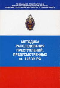 - Методика расследования преступлений, предусмотренных ст. 146 УК РФ