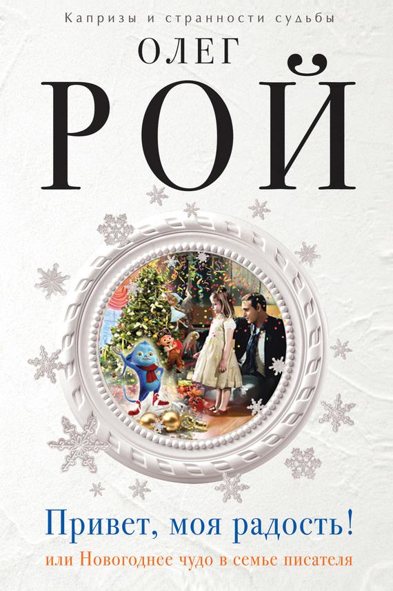 Привет, моя радость! или Новогоднее чудо в семье писателя изменяется неторопливо и уверенно