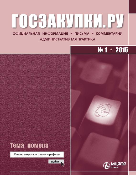 Отсутствует Госзакупки.ру № 1 2015 отсутствует журнал консул 1 39 2015