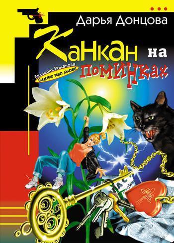 Обложка книги Канкан на поминках, автор Дарья Донцова