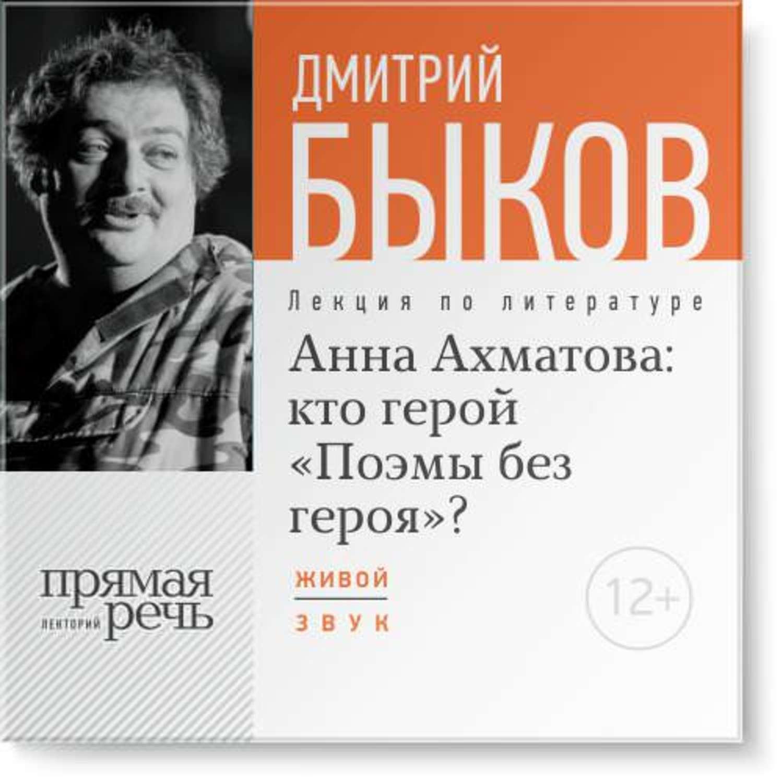 Быков лекции по литературе слушать онлайн серебряный век