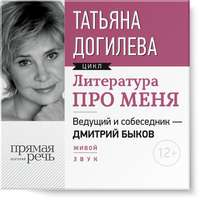 Догилева, Татьяна  - Литература про меня. Татьяна Догилева