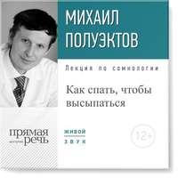 Полуэктов, Михаил  - Лекция «Как спать, чтобы высыпаться»