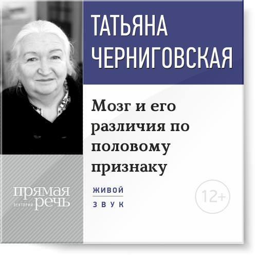 Татьяна Черниговская Лекция «Мозг и его различия по половому признаку»