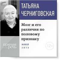 Черниговская, Т. В.  - Лекция «Мозг и его различия по половому признаку»