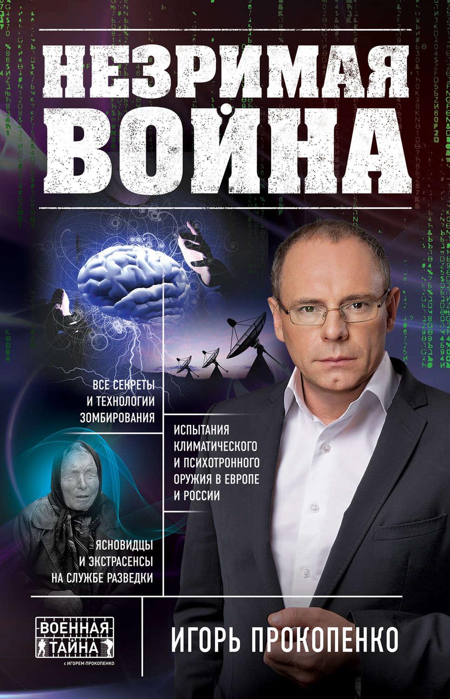 Скачать книгу прокопенко вся правда о украине