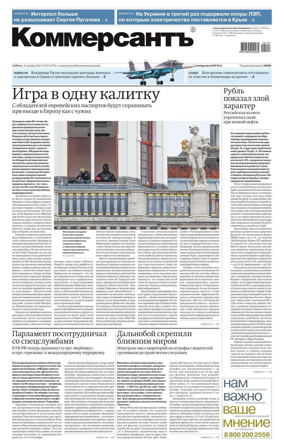 Скачать Редакция газеты КоммерсантЪ бесплатно КоммерсантЪ 215-2015