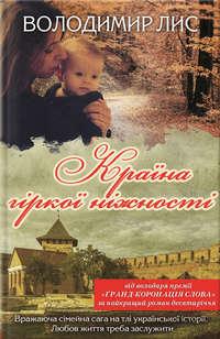 Лис, Володимир  - Країна гіркої ніжності