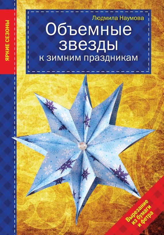 Скачать Людмила Наумова бесплатно Объемные звезды к зимним праздникам
