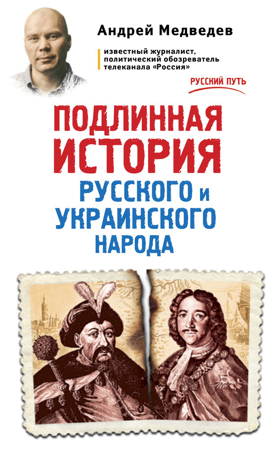 Скачать Андрей Медведев бесплатно Подлинная история русского и украинского народа