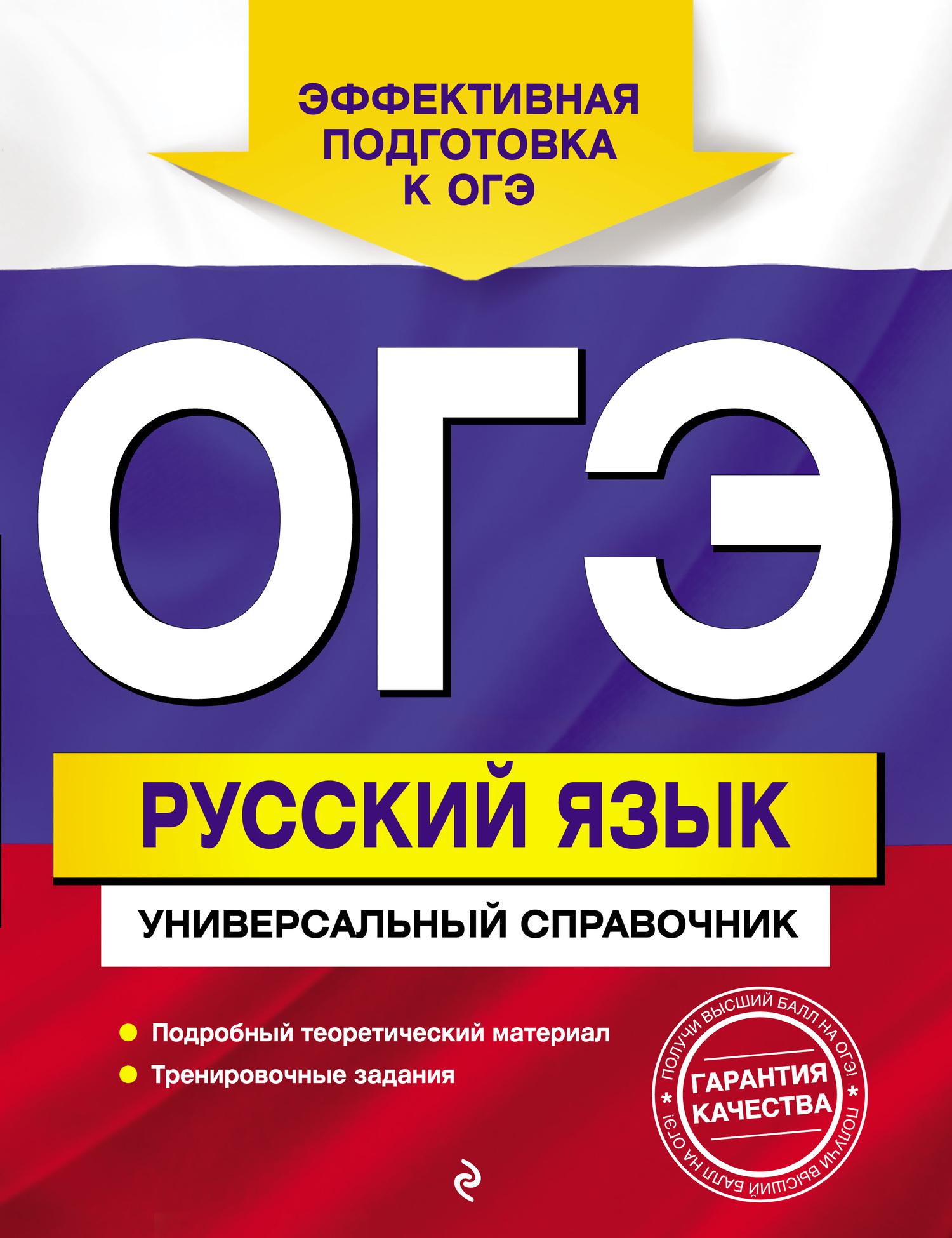 ОГЭ. Русский язык. Универсальный справочник