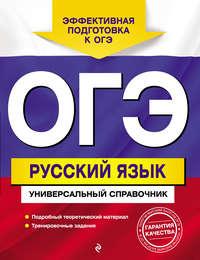 Руднева, А. В.  - ОГЭ. Русский язык. Универсальный справочник