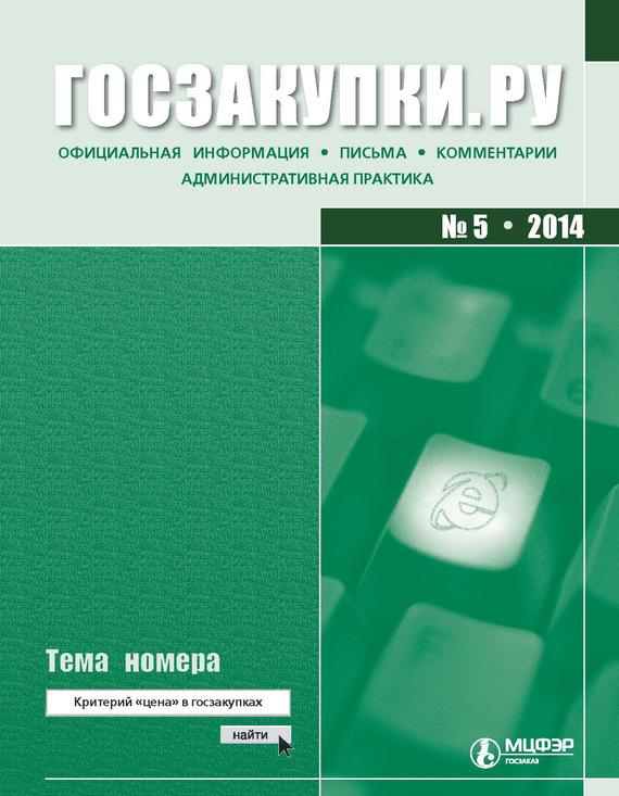 Отсутствует Госзакупки.ру № 5 2014 отсутствует журнал хакер 07 2014