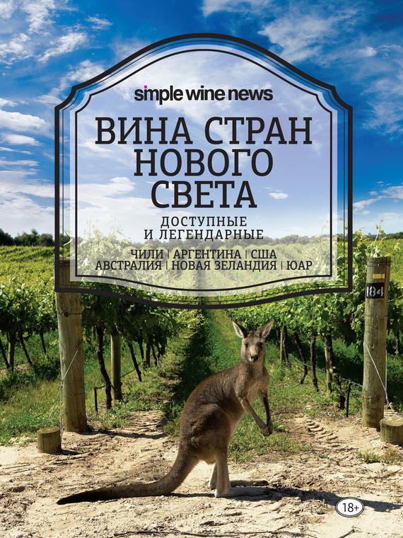 Коллектив авторов Вина стран Нового Света вина коктебеля перечень в москве