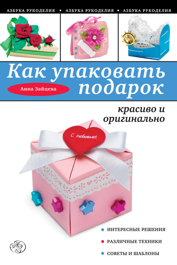Анна Зайцева бесплатно