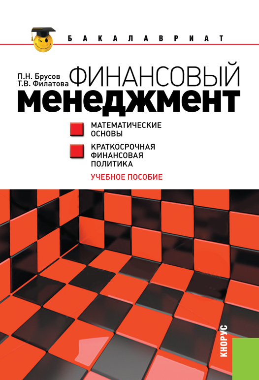 П. Н. Брусов бесплатно