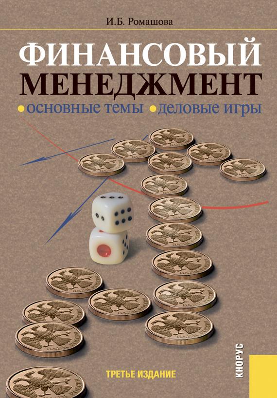 доступная книга Ирина Ромашова легко скачать