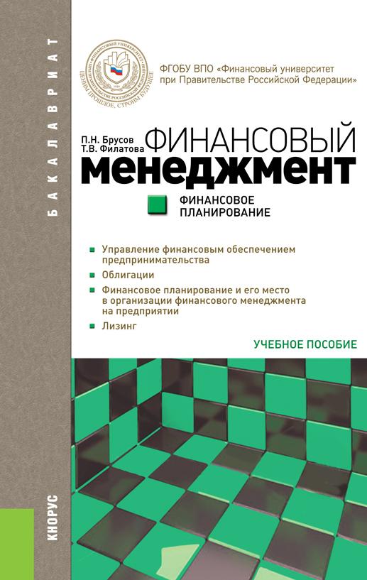 П. Н. Брусов Финансовый менеджмент. Финансовое планирование