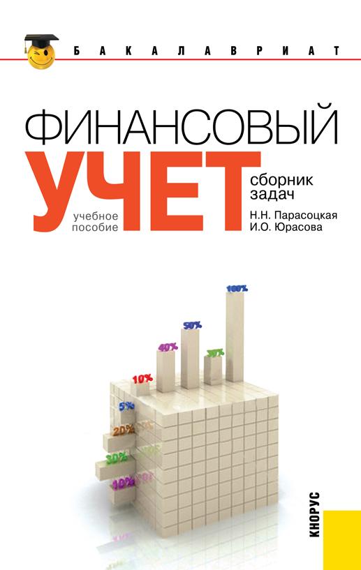 быстрое скачивание Наталья Парасоцкая читать онлайн