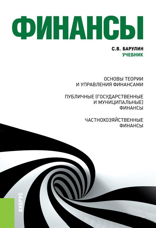 Сергей Барулин Финансы финансы учебник