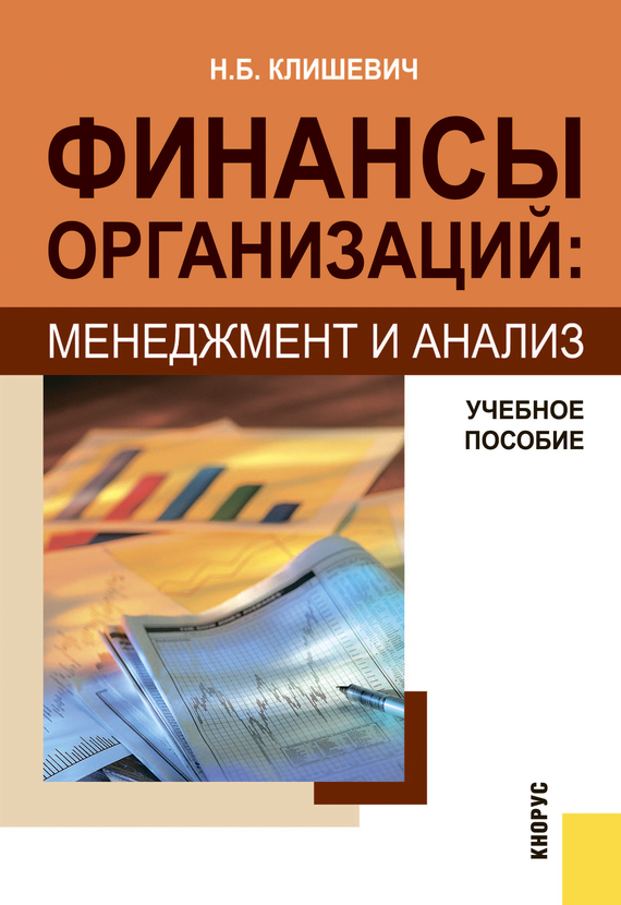 быстрое скачивание Наталья Клишевич читать онлайн