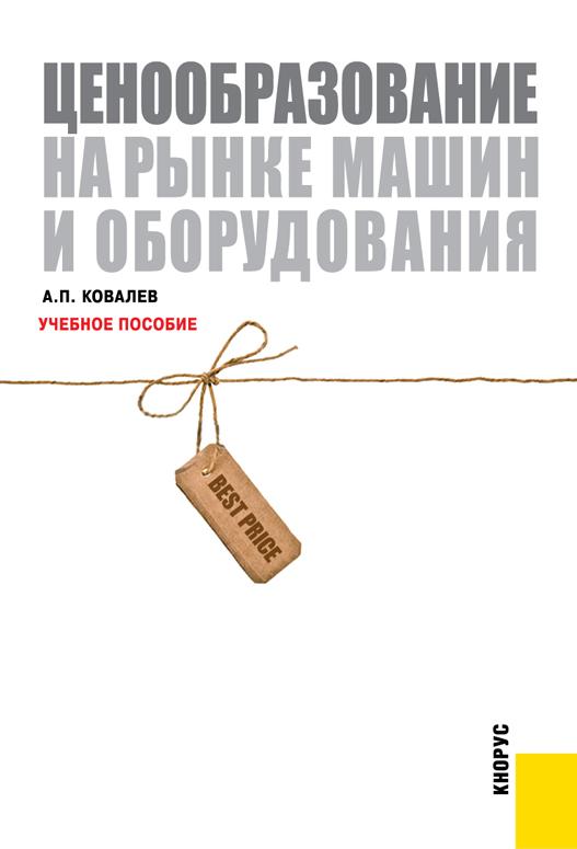Анатолий Ковалев Ценообразование на рынке машин и оборудования машины и оборудование машиностроительных предприятий