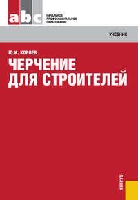 Короев, Юрий  - Черчение для строителей