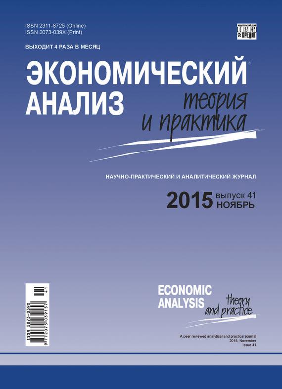 Книга Экономический анализ: теория и практика № 41(440) 2015