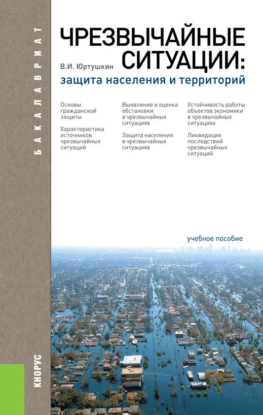 Владимир Юртушкин Чрезвычайные ситуации: защита населения и территорий