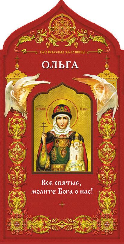 Твоя небесная заступница. Святая равноапостольная княгиня Ольга