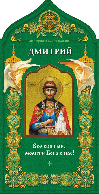 Отсутствует Твой небесный заступник. Святой благоверный князь Дмитрий Донской